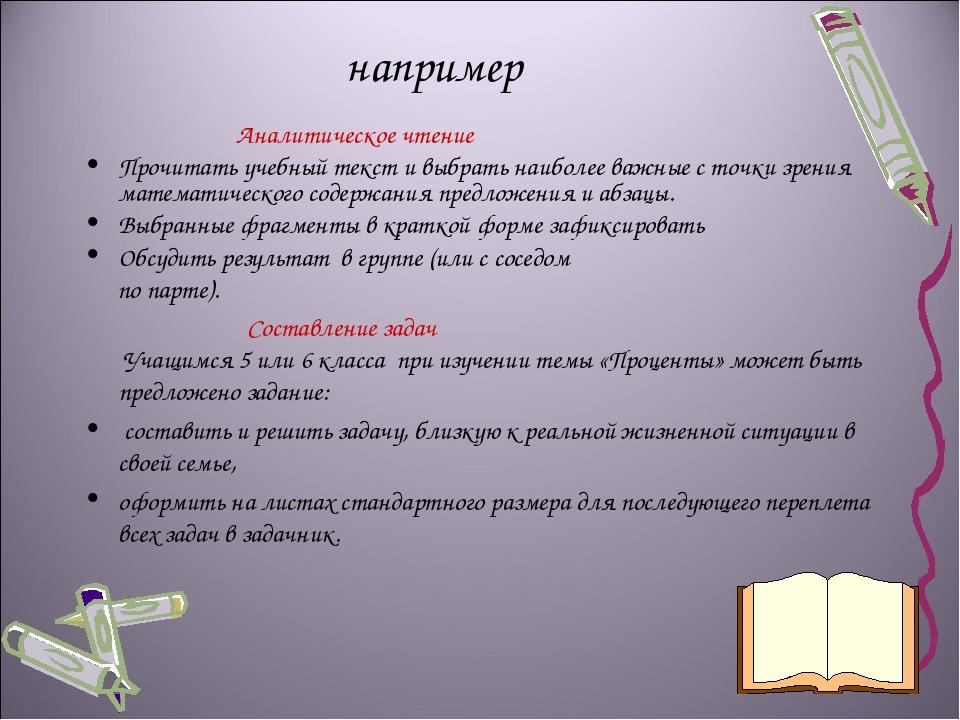 например Аналитическое чтение Прочитать учебный текст и выбрать наиболее важ...