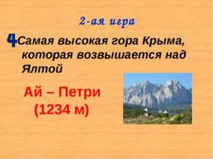 2-ая игра Самая высокая гора Крыма, которая возвышается над Ялтой Ай – Петри