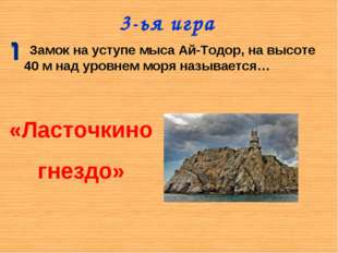 3-ья игра Замок на уступе мыса Ай-Тодор, на высоте 40 м над уровнем моря назы