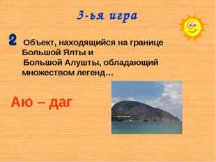 3-ья игра Объект, находящийся на границе Большой Ялты и Большой Алушты, облад