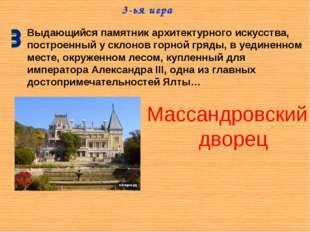 Выдающийся памятник архитектурного искусства, построенный у склонов горной г