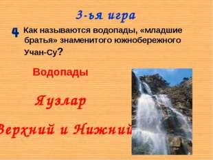 3-ья игра Как называются водопады, «младшие братья» знаменитого южнобережного