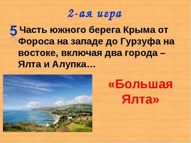 2-ая игра Часть южного берега Крыма от Фороса на западе до Гурзуфа на востоке...