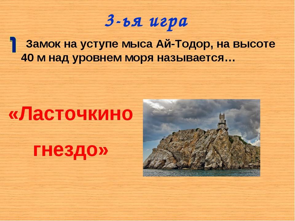 3-ья игра Замок на уступе мыса Ай-Тодор, на высоте 40 м над уровнем моря назы...