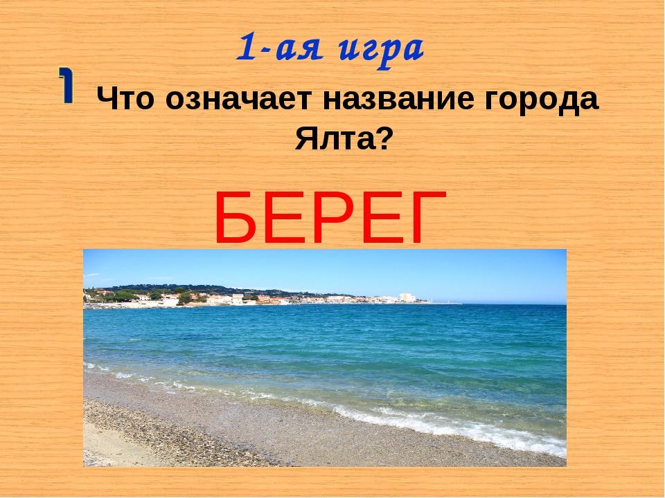 1-ая игра БЕРЕГ Что означает название города Ялта?