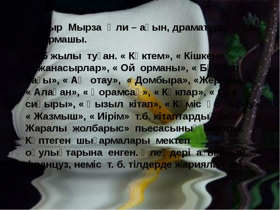 Қадыр Мырза Әли – ақын, драматург, аудармашы. 1935 жылы туған. « Көктем», «...