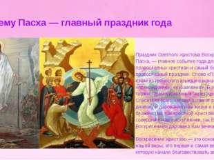Почему Пасха — главный праздник года Праздник Светлого Христова Воскресения,