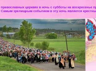 Во всех православных церквях в ночь с субботы на воскресенье проходит служба