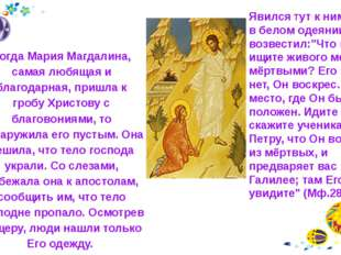 Когда Мария Магдалина, самая любящая и благодарная, пришла к гробу Христову