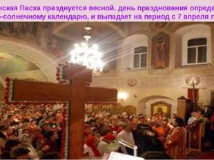 Христианская Пасха празднуется весной. день празднования определяется по лунн