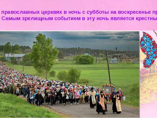 Во всех православных церквях в ночь с субботы на воскресенье проходит служба...