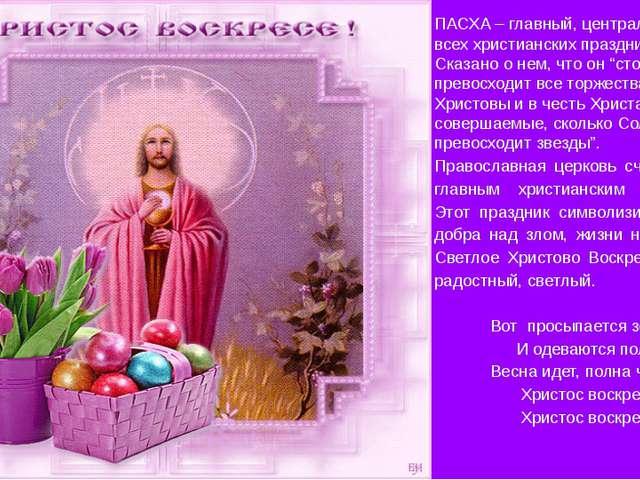 ПАСХА – главный, центральный из всех христианских праздников. Сказано о нем,...
