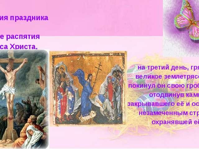 История праздника на третий день, грянуло великое землетрясение и покинул он...