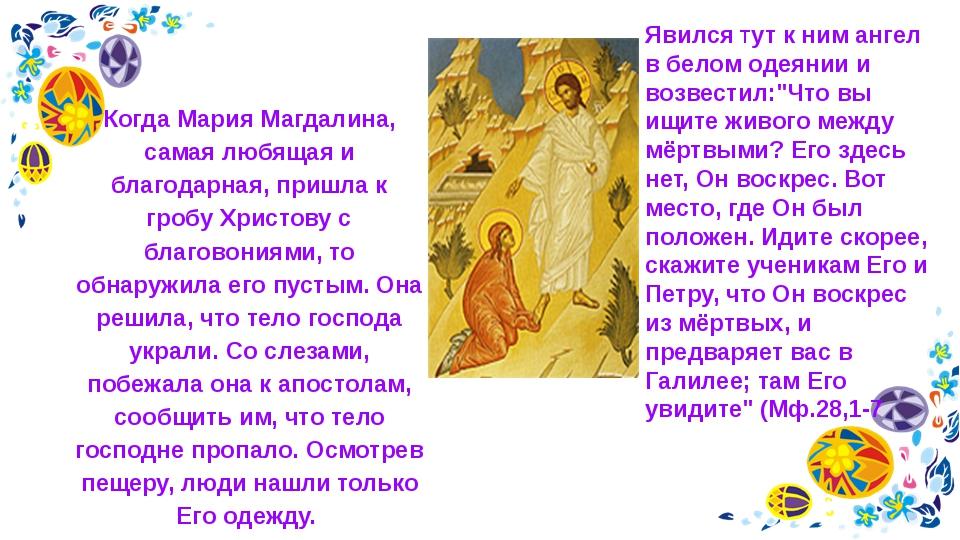 Когда Мария Магдалина, самая любящая и благодарная, пришла к гробу Христову...