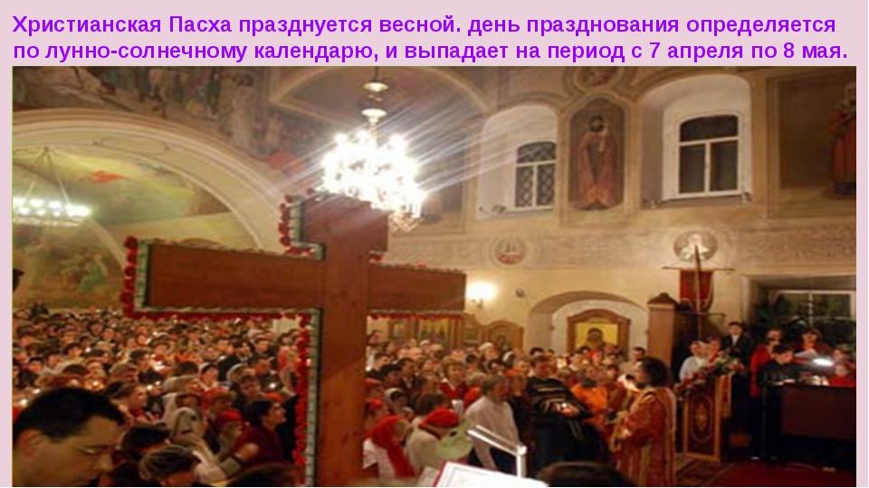 Христианская Пасха празднуется весной. день празднования определяется по лунн...
