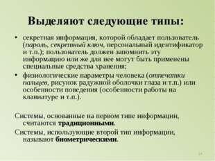 Выделяют следующие типы: секретная информация, которой обладает пользователь