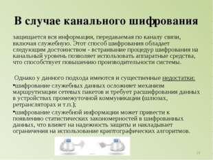 В случае канального шифрования защищается вся информация, передаваемая по кан