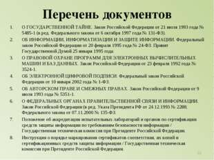 Перечень документов О ГОСУДАРСТВЕННОЙ ТАЙНЕ. Закон Российской Федерации от 21