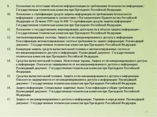 Положение по аттестации объектов информатизации по требованиям безопасности и