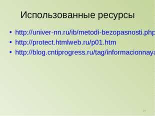 Использованные ресурсы http://univer-nn.ru/ib/metodi-bezopasnosti.php http://