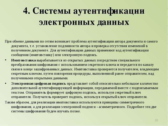 4. Системы аутентификации электронных данных При обмене данными по сетям возн...