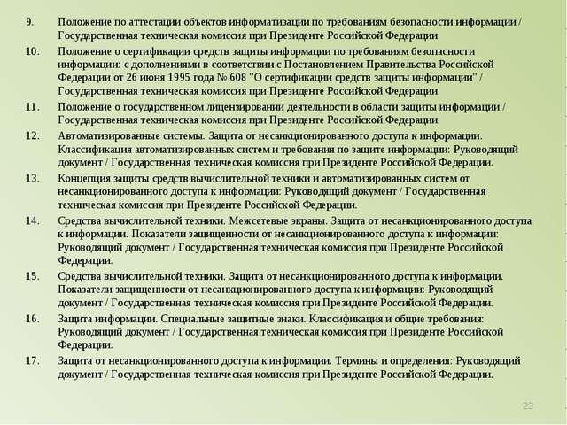 Положение по аттестации объектов информатизации по требованиям безопасности и...