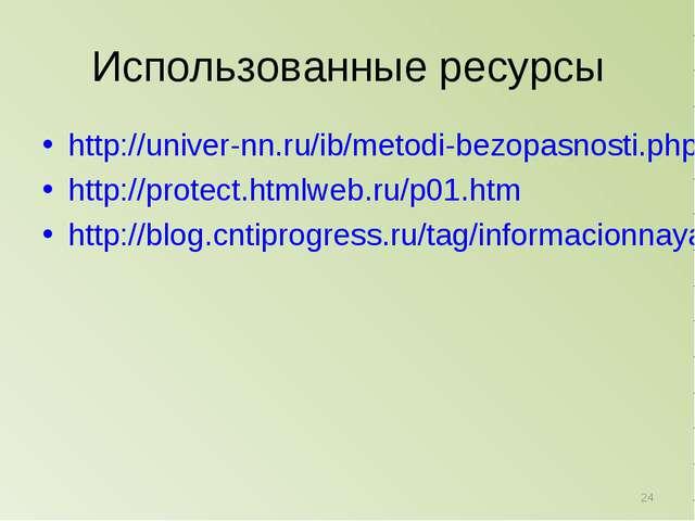Использованные ресурсы http://univer-nn.ru/ib/metodi-bezopasnosti.php http://...