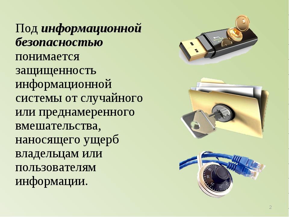Под информационной безопасностью понимается защищенность информационной систе...