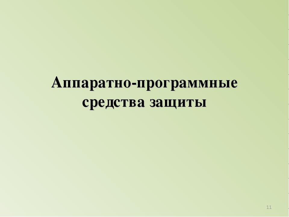 Аппаратно-программные средства защиты *