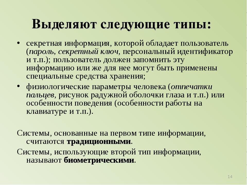 Выделяют следующие типы: секретная информация, которой обладает пользователь...
