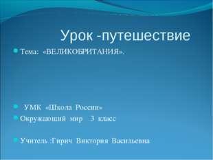 Урок -путешествие Тема: «ВЕЛИКОБРИТАНИЯ». УМК «Школа России» Окружающий мир