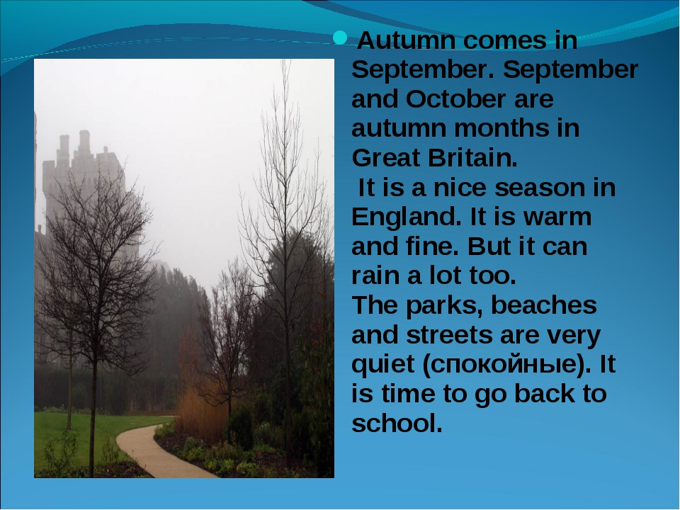 Autumn comes in September. September and October are autumn months in Great B...