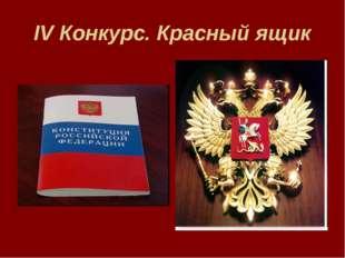 IV Конкурс. Красный ящик