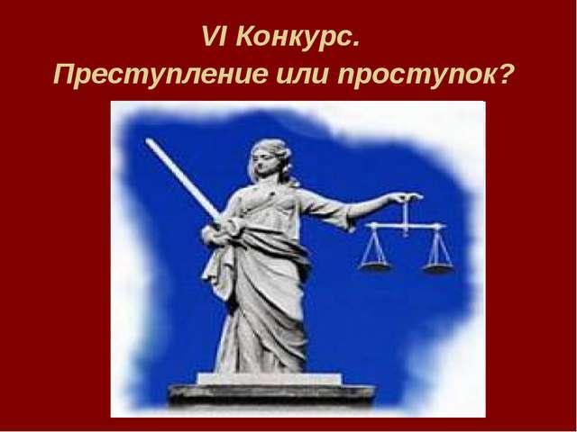 VI Конкурс. Преступление или проступок?