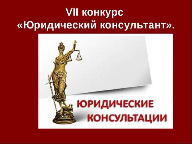VII конкурс «Юридический консультант».