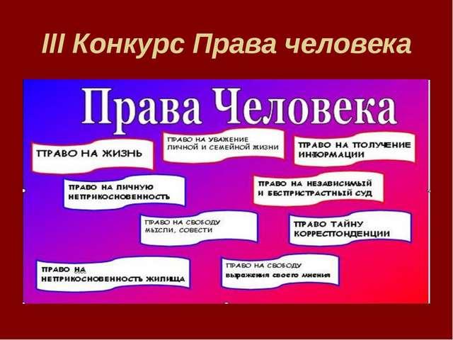 III Конкурс Права человека