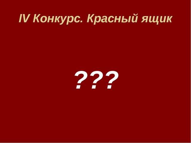 IV Конкурс. Красный ящик ???