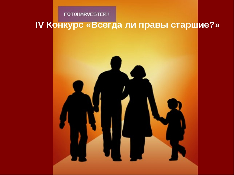 IV Конкурс «Всегда ли правы старшие?»