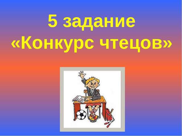 5 задание «Конкурс чтецов»