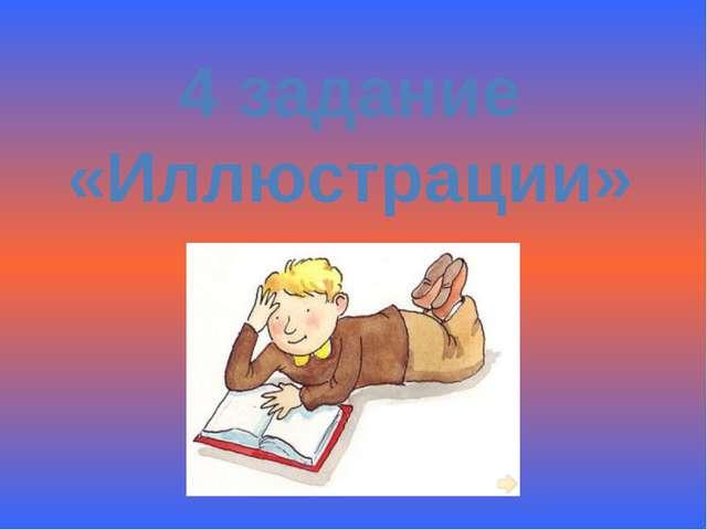 4 задание «Иллюстрации»