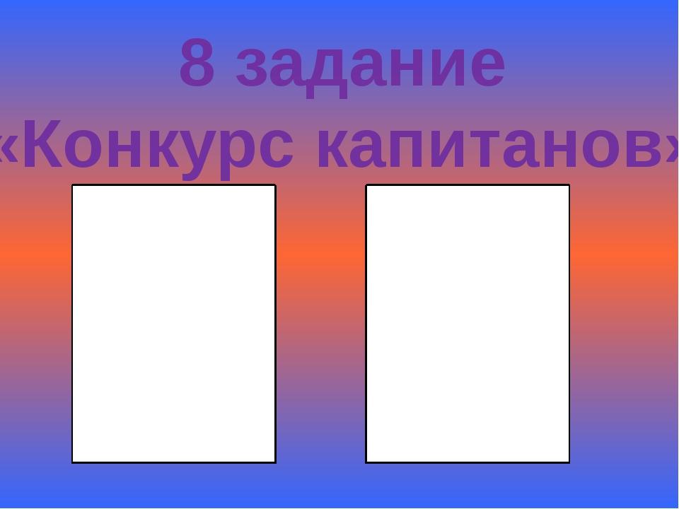 8 задание «Конкурс капитанов»