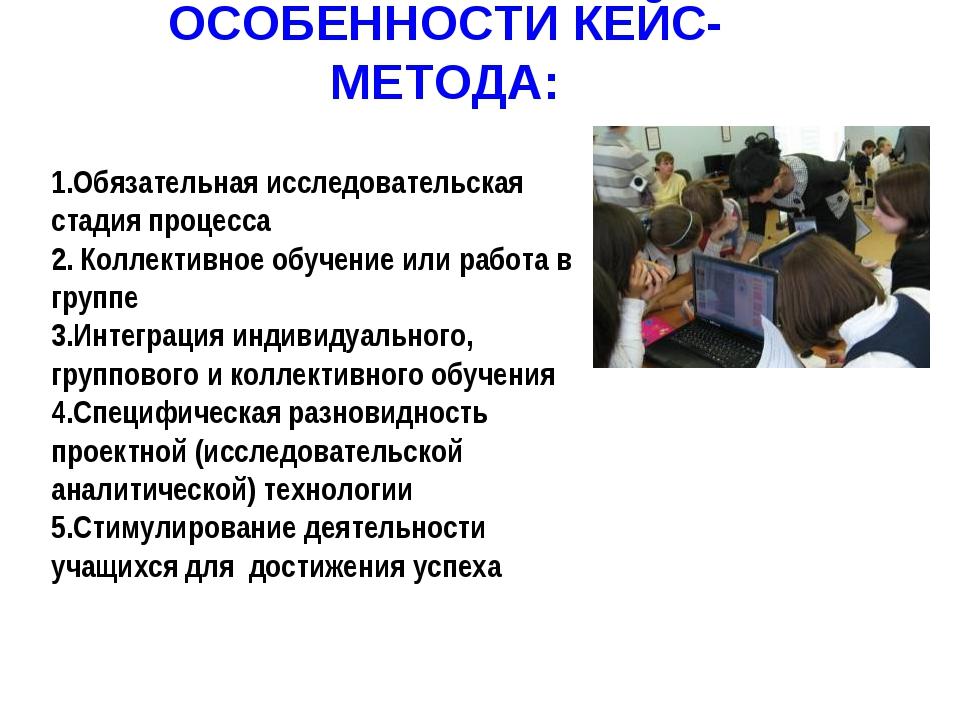 ОСОБЕННОСТИ КЕЙС-МЕТОДА: Обязательная исследовательская стадия процесса Колле...