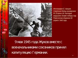 * Фотография Е. Халдея. Советские бойцы-разведчики М. Егоров и М. Кантария во