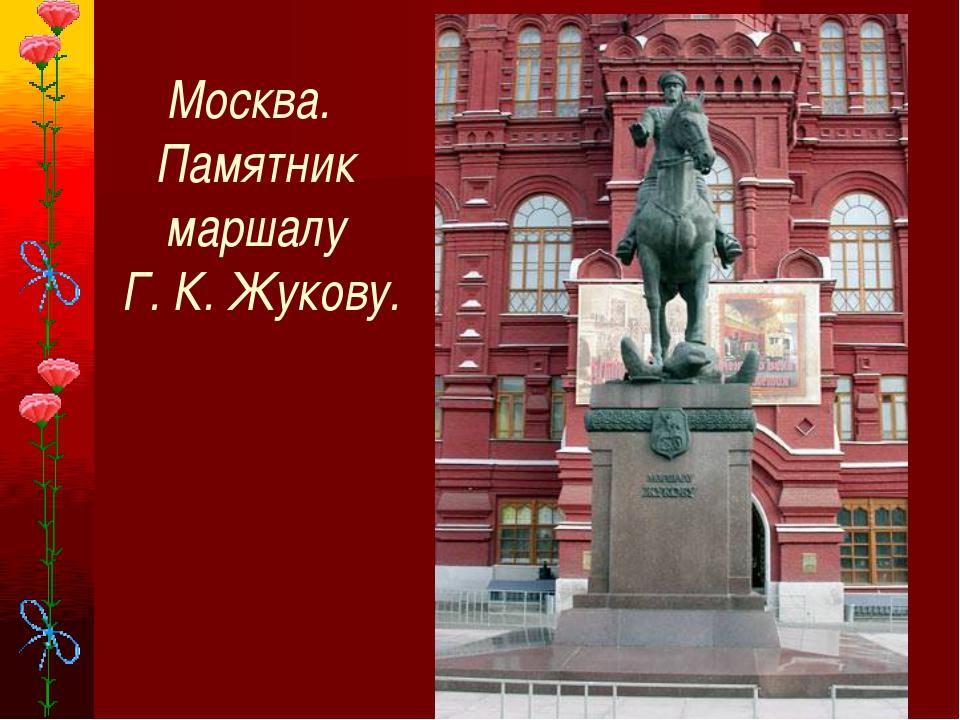 * Москва. Памятник маршалу Г. К. Жукову.