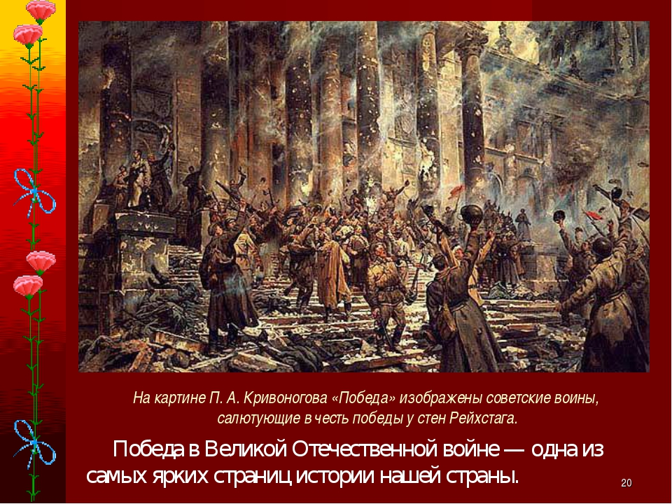* Победа в Великой Отечественной войне — одна из самых ярких страниц истории...
