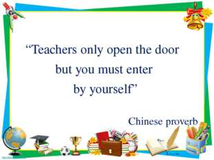 """Teachers only open the door but you must enter by yourself"" Chinese proverb"