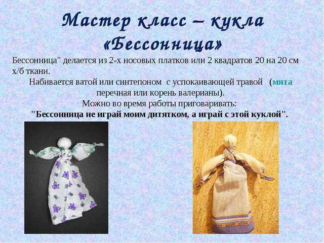 144 Куклы своими руками из платочков