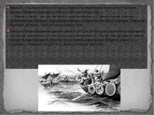 Викинги - так именовали себя люди, жившие на территории нынешней Норвегии, Да