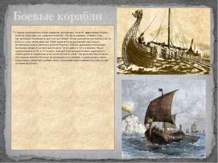 Самыми знаменитыми судами викингов, несомненно, были их эффективные боевые к