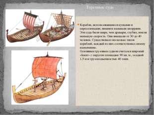 Корабли, использовавшиеся купцами и переселенцами, викинги называликноррами